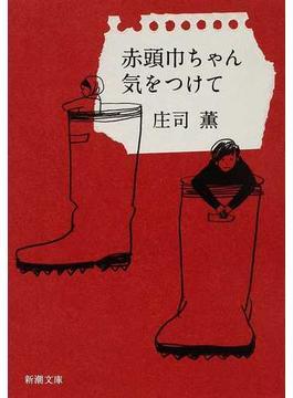 赤頭巾ちゃん気をつけて(新潮文庫)