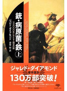銃・病原菌・鉄 一万三〇〇〇年にわたる人類史の謎 上巻(草思社文庫)