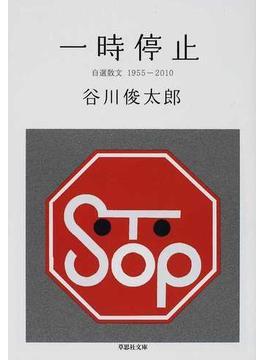 一時停止 自選散文1955−2010(草思社文庫)