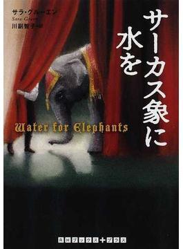 サーカス象に水を