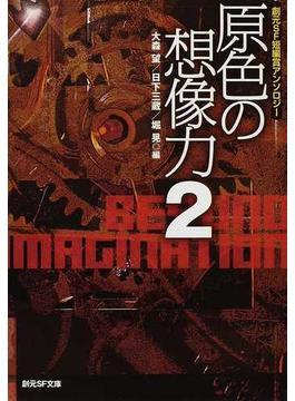原色の想像力 創元SF短編賞アンソロジー 2(創元SF文庫)