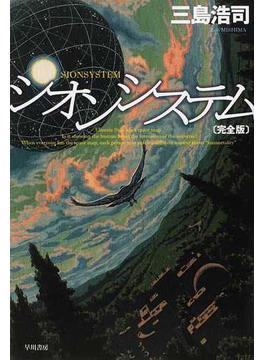 シオンシステム 完全版(ハヤカワ文庫 JA)