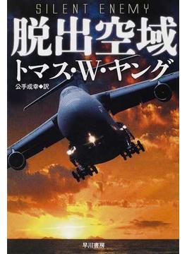 脱出空域(ハヤカワ文庫 NV)