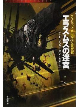 エラスムスの迷宮(ハヤカワ文庫 SF)