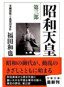 昭和天皇 第3部 金融恐慌と血盟団事件(文春文庫)