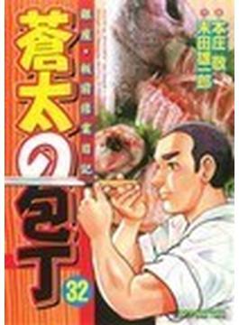蒼太の包丁 32 銀座・板前修業日記 (マンサンコミックス)