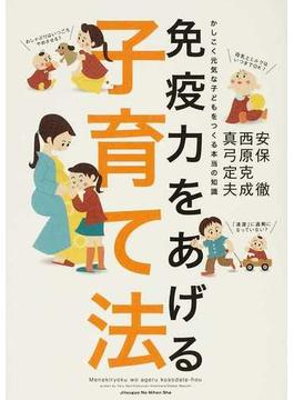 免疫力をあげる子育て法 かしこく元気な子どもをつくる本当の知識