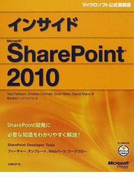 インサイドMicrosoft SharePoint 2010