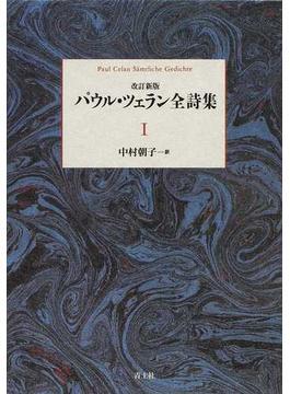 パウル・ツェラン全詩集 改訂新版 1
