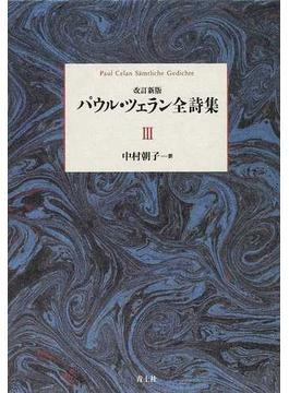 パウル・ツェラン全詩集 改訂新版 3
