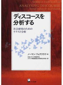 ディスコースを分析する 社会研究のためのテクスト分析