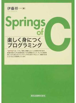 Springs of C 楽しく身につくプログラミング