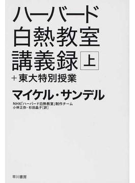 ハーバード白熱教室講義録+東大特別授業 上(ハヤカワ文庫 NF)