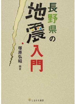 長野県の地震入門
