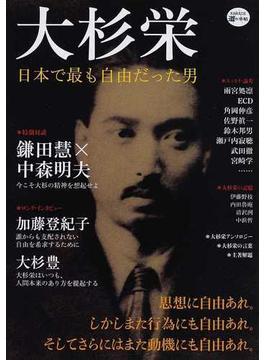 大杉栄 日本で最も自由だった男