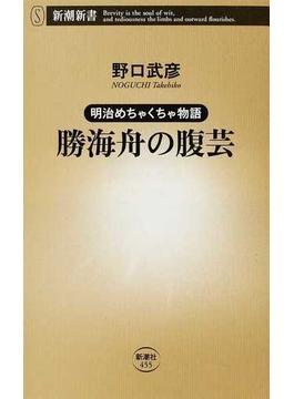 勝海舟の腹芸(新潮新書)
