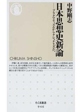 日本思想史新論 プラグマティズムからナショナリズムへ(ちくま新書)