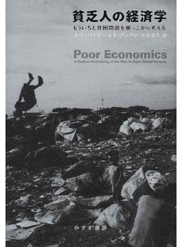 貧乏人の経済学 もういちど貧困問題を根っこから考える