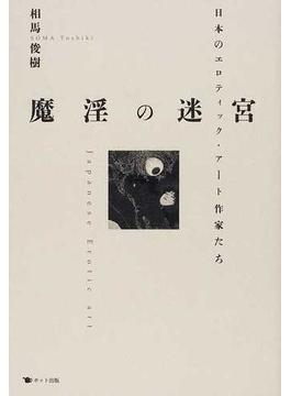 魔淫の迷宮 日本のエロティック・アート作家たち