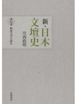 新・日本文壇史 第7巻 戦後文学の誕生