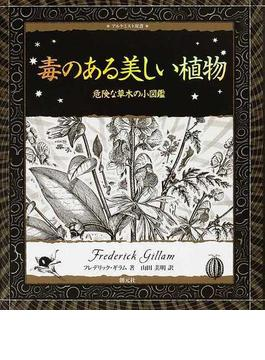 毒のある美しい植物 危険な草木の小図鑑