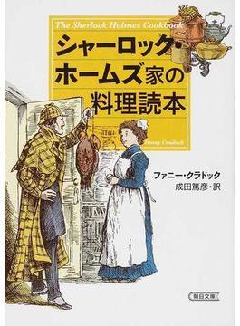 シャーロック・ホームズ家の料理読本(朝日文庫)