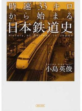 時速33キロから始まる日本鉄道史(朝日文庫)