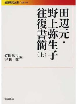 田辺元・野上弥生子往復書簡 上(岩波現代文庫)