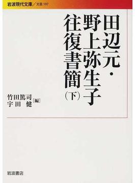 田辺元・野上弥生子往復書簡 下(岩波現代文庫)
