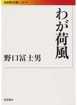 わが荷風(岩波現代文庫)