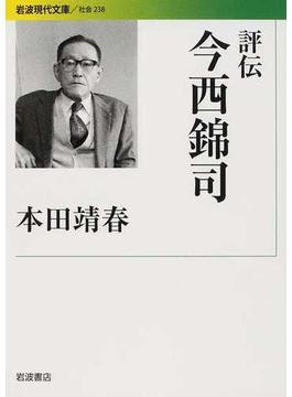 評伝今西錦司(岩波現代文庫)