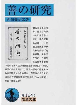 善の研究 改版(岩波文庫)
