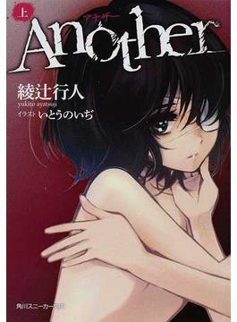 Another 上(角川スニーカー文庫)