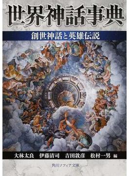 世界神話事典 創世神話と英雄伝説(角川ソフィア文庫)