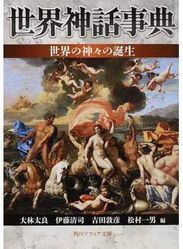 世界神話事典 世界の神々の誕生(角川ソフィア文庫)
