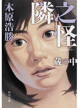 隣之怪 2 蔵の中(角川文庫)