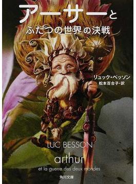 アーサーとふたつの世界の決戦(角川文庫)