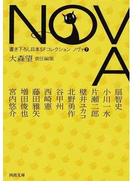 NOVA 書き下ろし日本SFコレクション 7(河出文庫)