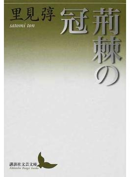 荆棘の冠(講談社文芸文庫)