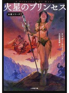 火星のプリンセス(小学館文庫)
