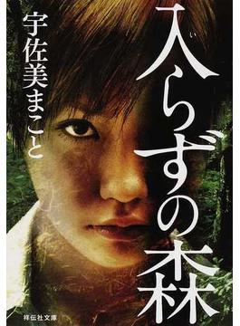 入らずの森(祥伝社文庫)