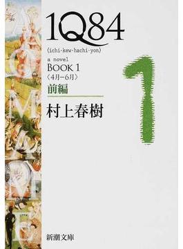1Q84 a novel BOOK1前編 4月−6月(新潮文庫)