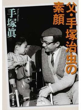 父・手塚治虫の素顔(新潮文庫)