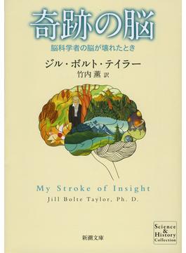 奇跡の脳 脳科学者の脳が壊れたとき(新潮文庫)
