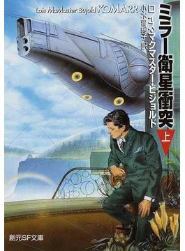 ミラー衛星衝突 上(創元SF文庫)