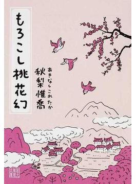 もろこし桃花幻(創元推理文庫)