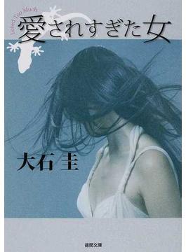 愛されすぎた女(徳間文庫)