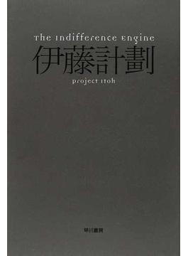 The Indifference Engine(ハヤカワ文庫 JA)