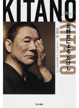 Kitano par Kitano 北野武による「たけし」(ハヤカワ文庫 NF)