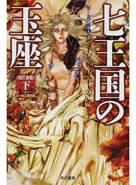 七王国の玉座 改訂新版 下(ハヤカワ文庫 SF)